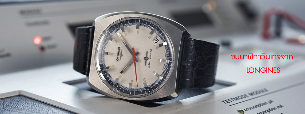 6. นาฬกาขอมอ Ultra Quartz กลไลคาลเบอร 6512 ค.ศ. 1969